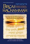 Bircas Hachammah : Blessing of the Sun-Renewal of Creation